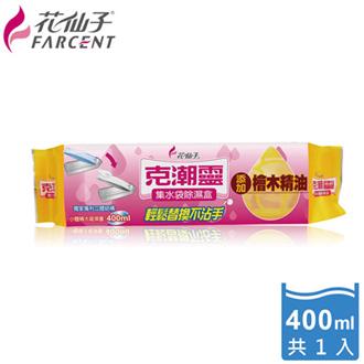 【克潮靈】集水袋除濕盒400ml-檜木香(單入包裝)_DD5032OXF