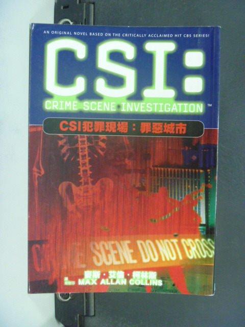 【書寶二手書T6/一般小說_GPY】CSI犯罪現 :罪惡城市_週樹芬, 麥斯.艾倫.柯林斯