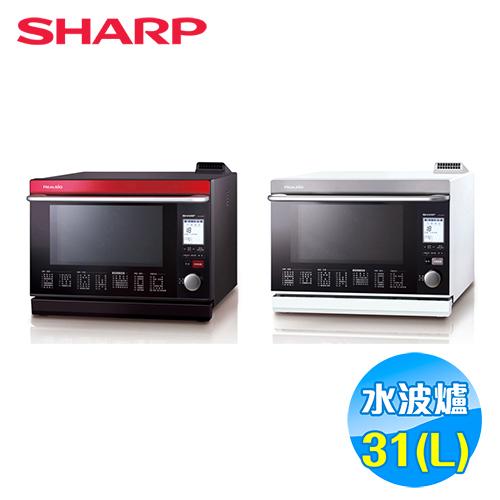 SHARP 日本原裝 31公升 HEALSIO 水波爐 AX-WP5T