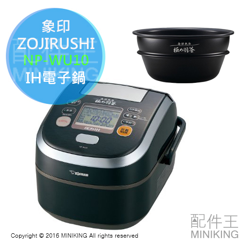 【配件王】日本代購 一年保 附中說 ZOJIRUSHI 象印 NP-WU10 IH電子鍋 6人份 另 NP-BU10