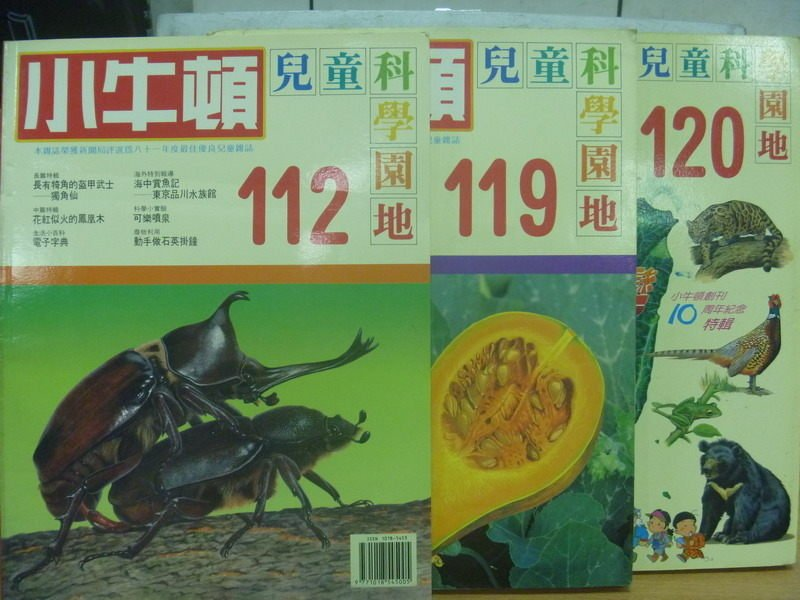 【書寶二手書T2/雜誌期刊_XBQ】小牛頓_112~120期間_共3本合售_動手做石英掛鐘_可樂噴泉等