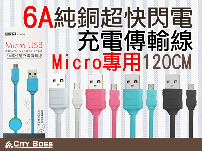 120cm Micro USB 6A超快速充電傳輸線 高傳導純銅線芯 急速快充 支援 5V/9V/12V 0.5-6A電流 電源資料傳輸數據線/安卓Android/ASUS/SONY/三星/OPPO/台哥大/TWM/亞太/ACER/手機/平板/行動電源/LG/鴻海/富可是/TIS購物館