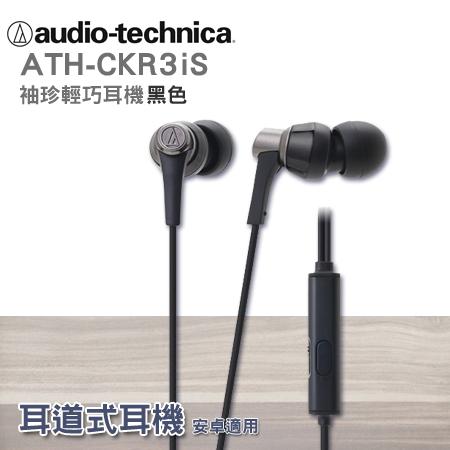 """鐵三角 智慧型手機用耳塞式耳機 ATH-CKR3iS 黑色 保固一年""""正經800"""""""