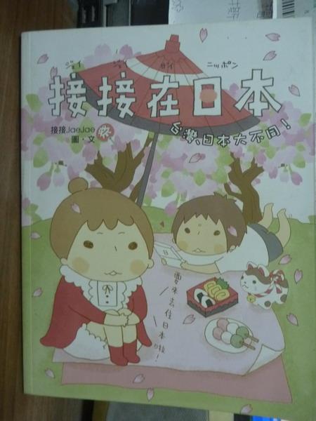 【書寶二手書T1/繪本_QEJ】接接在日本_接接