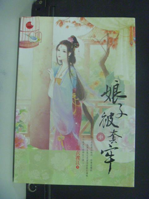 【書寶二手書T9/言情小說_KNH】娘子被套牢中_素衣渡江