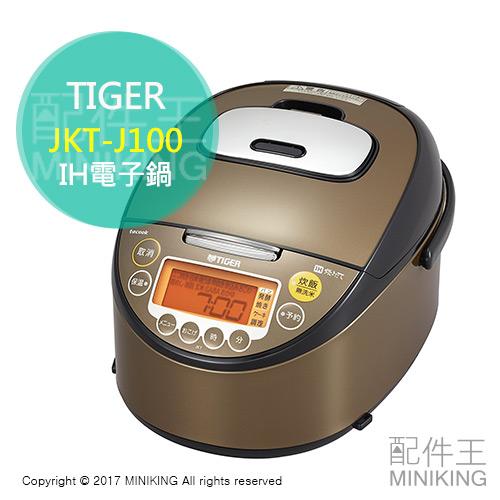 【配件王】現貨 日本代購 一年保 TIGER 虎牌 JKT-J100 電子鍋 IH電鍋 3層構造 6人份
