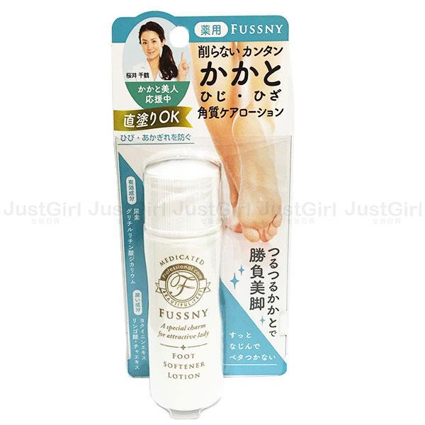 日本 娜麗絲 護足霜 乳液 NARIS UP FUSSNY 藥用足跟柔軟乳 美妝 日本製造進口 * JustGirl *