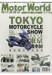 摩托車5月2016第370期