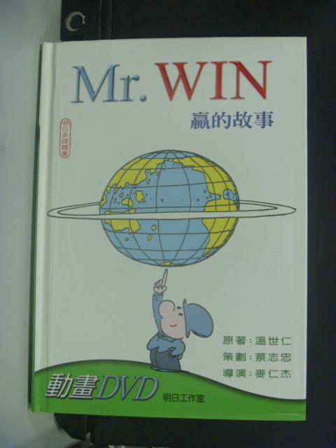 【書寶二手書T4/少年童書_HID】Mr.WIN-贏的故事_溫世仁_附光碟