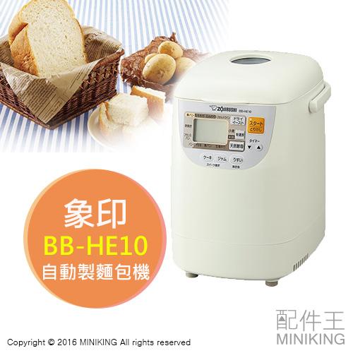 【配件王】日本代購 ZOJIRUSHI 象印 BB-HE10 全自動 製麵包機 烤麵包機 1斤 雙口感 麵包 果醬 蛋糕