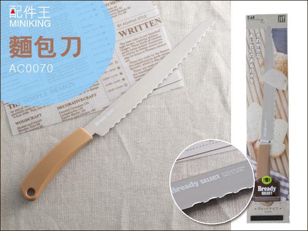 【配件王】現貨日本製 Bready Select 貝印 AC-0070 AC0070 吐司切片刀 長柄麵包刀 吐司刀