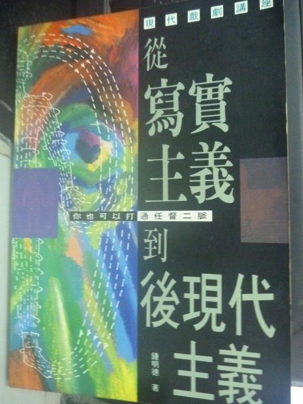 【書寶二手書T1/藝術_LJR】從寫實主義到後現代主義_鍾明德