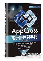 AppCross電子書速習手冊:不用學程式碼,7天學會最實用的InDesign電子書設計
