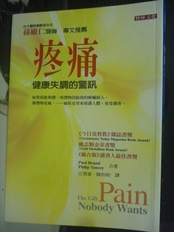 【書寶二手書T8/養生_IFF】疼痛-健康失調的警訊_Paul Brand, Philip Yancey