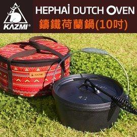 【【蘋果戶外】】KAZMI K5T3G006 10吋鑄鐵荷蘭鍋/悶燒鍋/燉煮料理/甕仔雞/燒烤鍋具