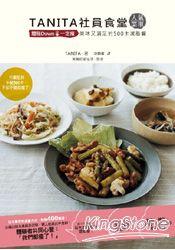 TANITA社員食堂人氣菜單:Down體脂↓一定瘦!美味又滿足的500卡減脂餐(全)