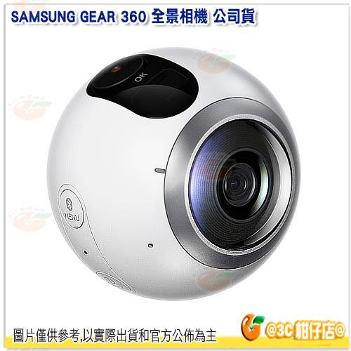 可分期 送64G+自拍棒 三星 SAMSUNG GEAR 360 全景 球形 相機 公司貨 4K 輕量精巧 IP53 防水 防塵 攝影 環景