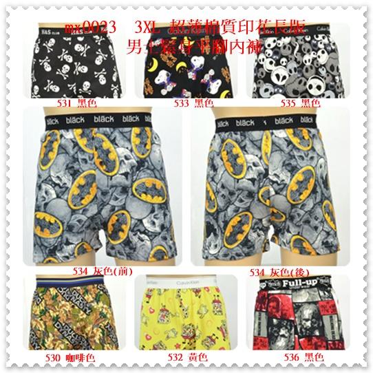 (特價區 $89/件) 3XL 超薄棉質印花長版男士鬆身平腳內褲  (特價區內點選滿2件可出貨)