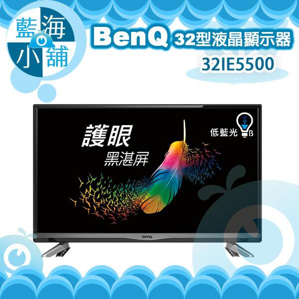 BenQ 明碁 32吋LED液晶顯示器32IE5500 ★低藍光護眼設計 獨家Senseye真色彩科技六色+膚色獨立調校