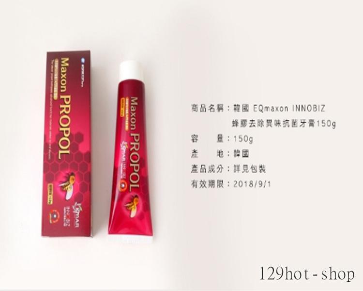 蜂膠去除異味抗菌牙膏150g