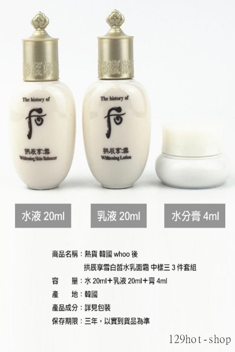 化妝水乳液白皙膏1套組