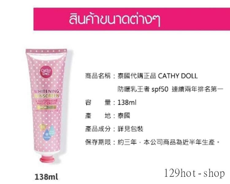 Cathy Doll防曬乳液