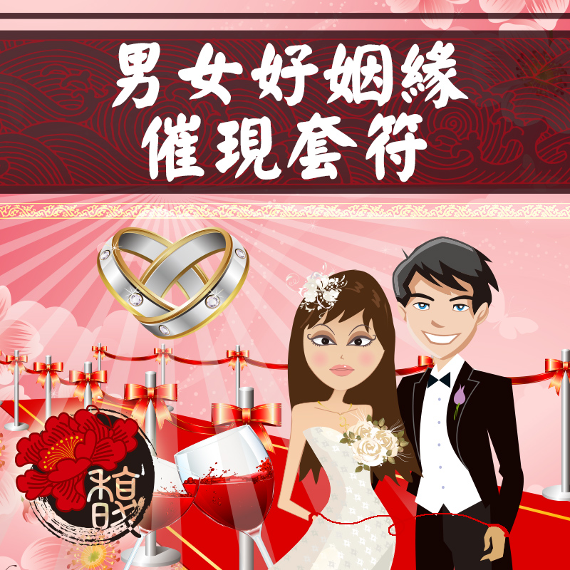 月老銀行 浪漫一生 要登記 我們結婚了