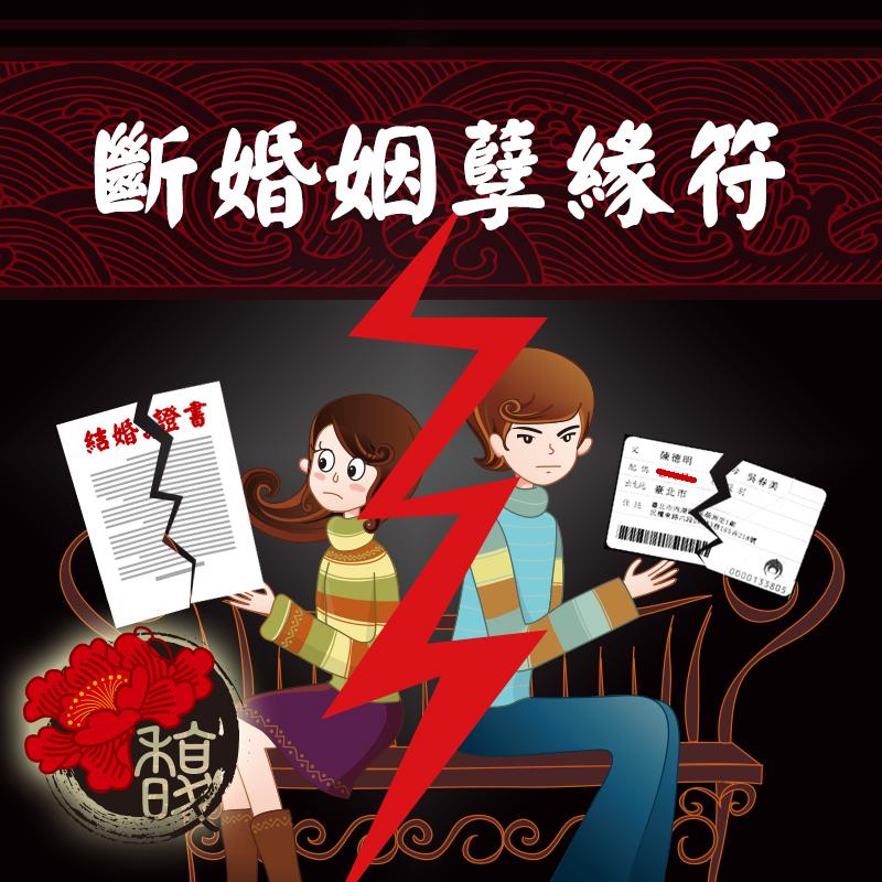 520夫妻 愛情無全順 要360安全分手解除婚姻合約