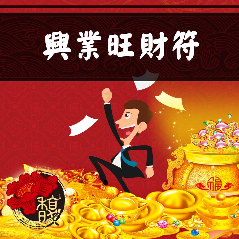 財富管理 創業 老闆 CEO 總裁增加財運符咒