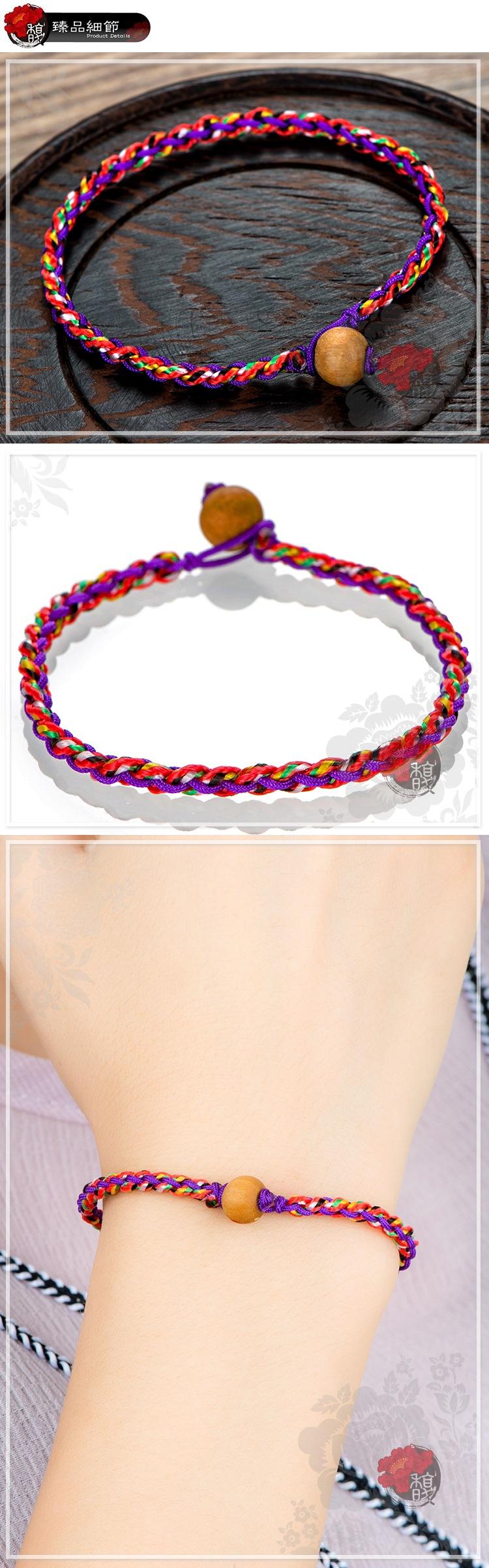 紅到發紫五色線手鍊