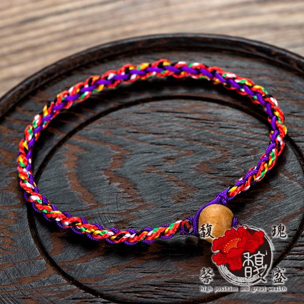 手工 紅到發紫五色線手鍊 木 手鏈 手環 紅線 編織 開運 人緣 桃花 含開光 馥瑰馨盛NS0344