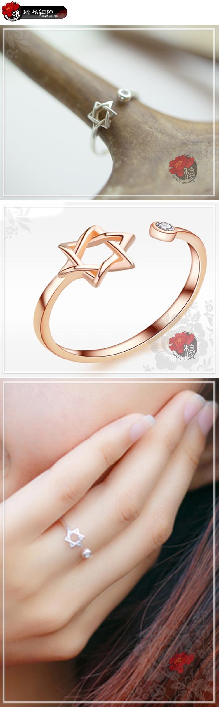 萬里星宿六芒戒指