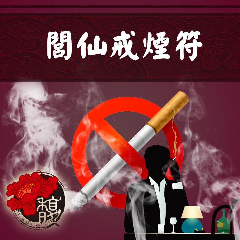 抽菸 健康捐漲不停 要戒菸靠堅定意志幫助