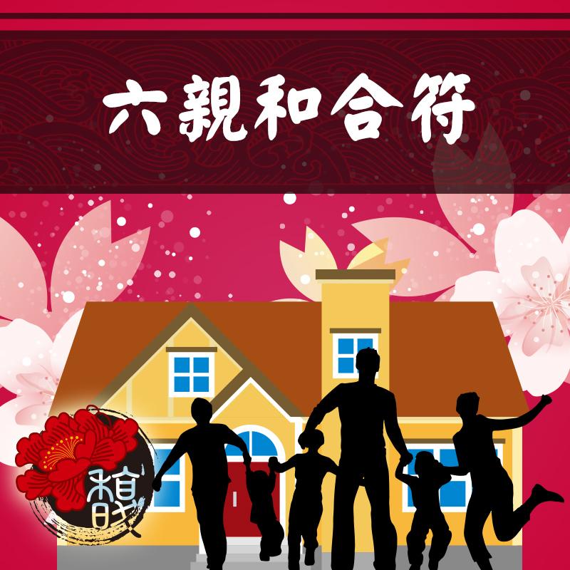 婆媳關係 直系血親 親屬相處難 家族關係受歡迎