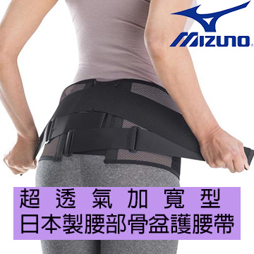 C3JKB50205 (條)新發売!超透氣加寬型 日本製腰部骨盆護腰帶 【美津濃MIZUNO】
