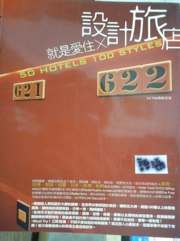 【書寶二手書T3/建築_PFN】就是愛住X設計旅店_La Vie編輯部