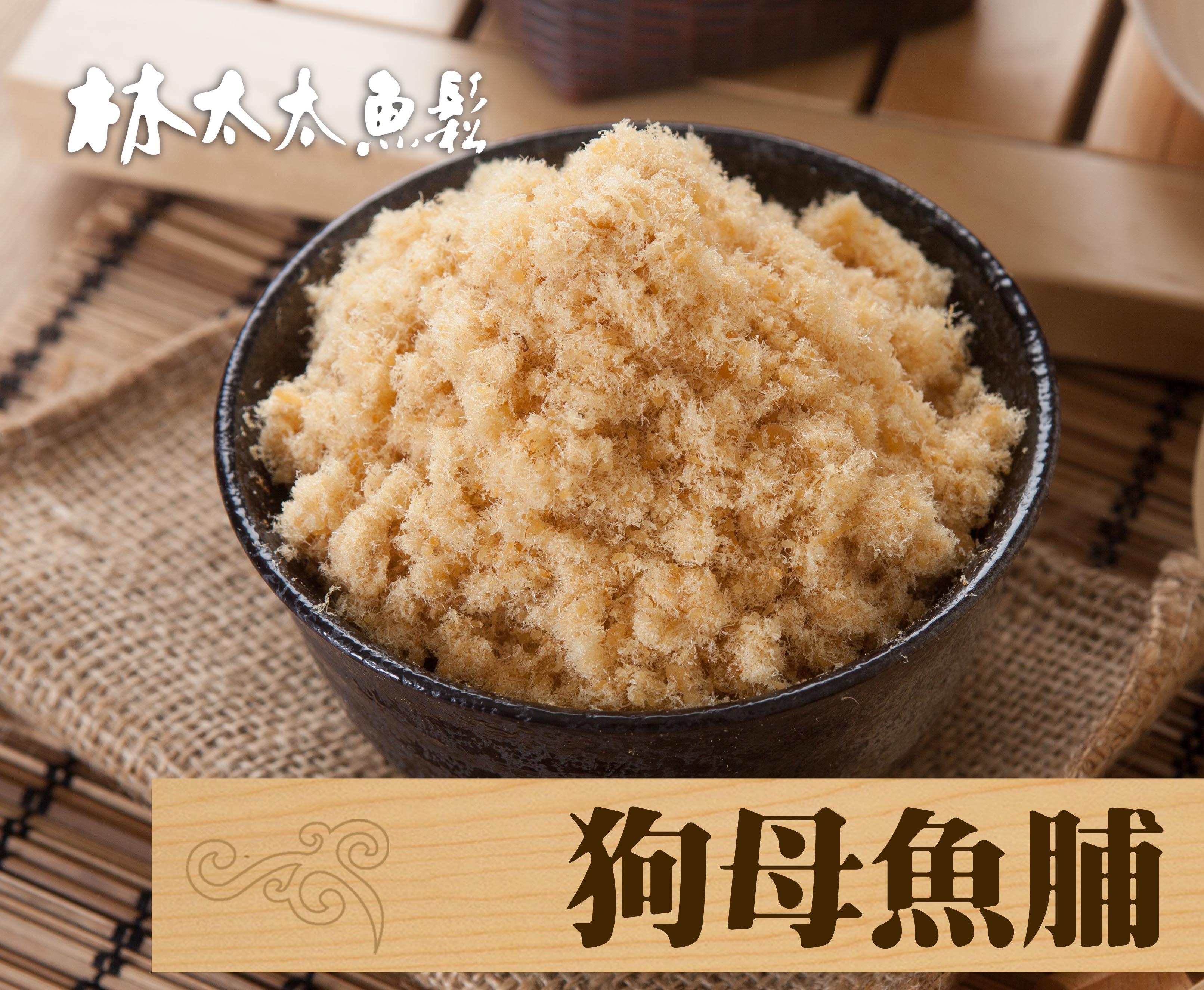 狗母魚脯 710g  林太太魚鬆專賣