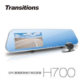 弘瀚--全視線 H700 GPS 後視鏡雙鏡頭測速行車記錄器(送16G TF卡)