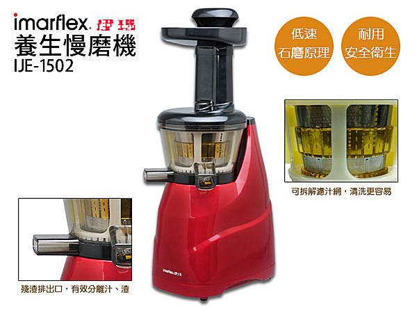 BO雜貨【YV3304】伊瑪imarflex 養生慢磨機 低轉速馬達 航太塑鋼磨蕊 養生機 果汁機 IJE-1502
