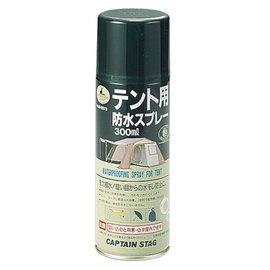 Captain Stag 鹿牌 M-9573 帳篷 天幕帳 防水噴霧劑 潑水劑 撥水劑 300ml