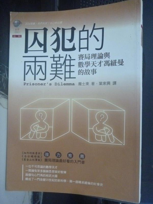 【書寶二手書T1/傳記_JFX】囚犯的兩難_賽局理論與數學天才馮紐曼的故事_葉家興