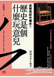 歷史是個什麼玩意兒 袁騰飛說中國史 II:明朝至甲午戰爭