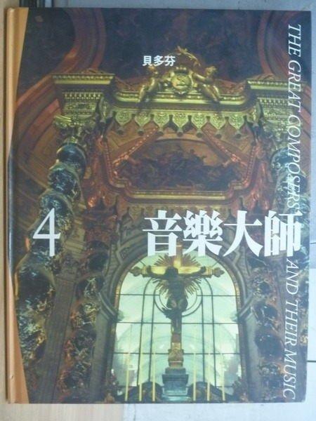 【書寶二手書T5/音樂_WDD】音樂大師4_貝多芬