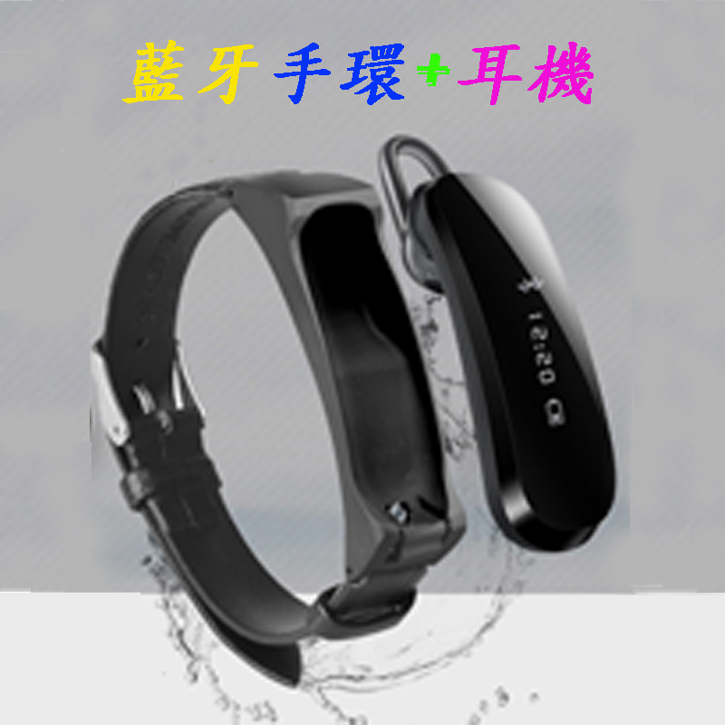 藍芽手環~一秒變藍牙耳機/藍牙耳機 智慧手環 藍牙手環 通話手機防盜 ios 安卓 手機伴侶
