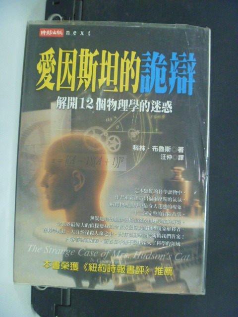 【書寶二手書T2/科學_OJJ】愛因斯坦的詭辯-解開12個物理學的迷惑_科林布魯斯