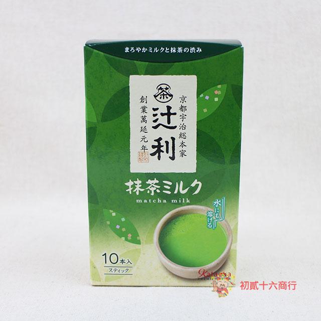 【0216零食會社】辻利《片岡》抹茶牛奶粉盒裝10入-140g