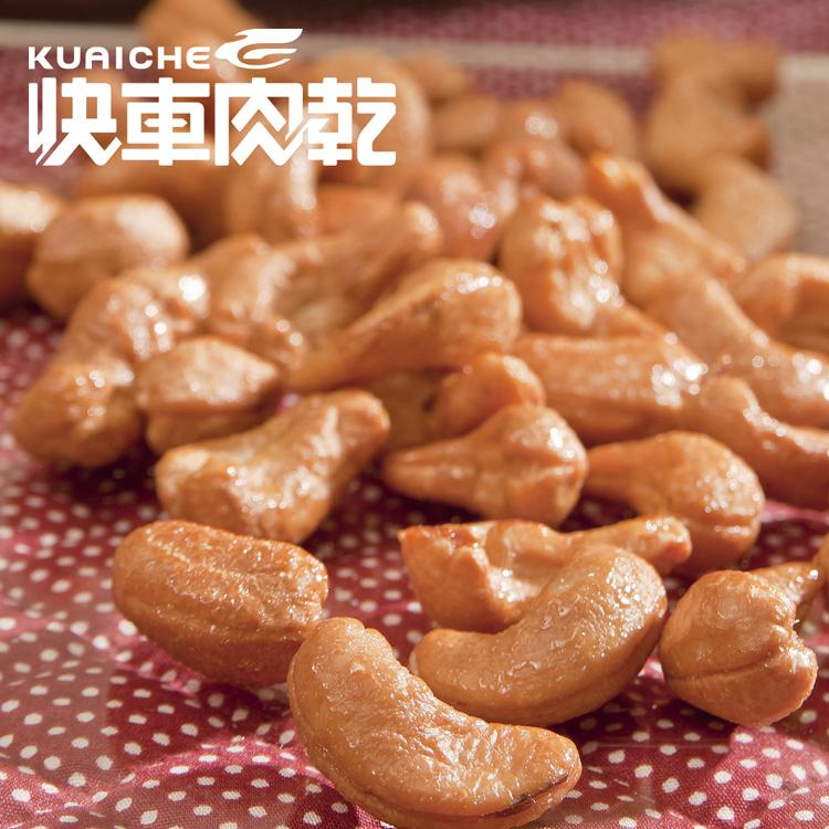 【快車肉乾】H2 香酥蜜腰果 × 個人輕巧包 (130g/包)
