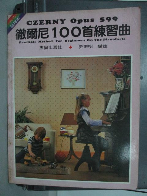 【書寶二手書T1/音樂_PKE】徹爾尼100首練習曲_尹宏明