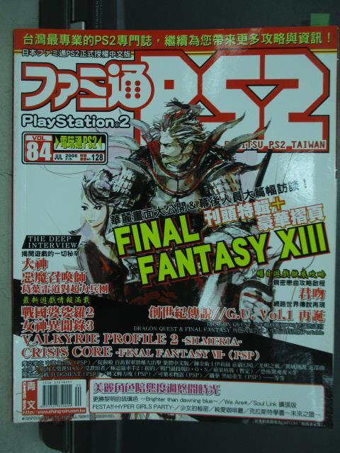【書寶二手書T1/電玩攻略_QNZ】Famitsu ps2_vol.84_FFXIII震撼登場等