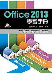 Office 2013學習手冊(附範例光碟)(06256007)